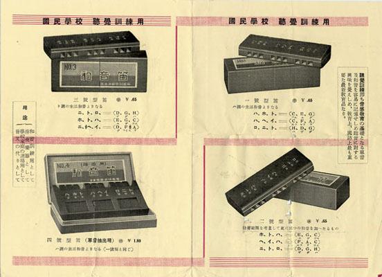 Yamaha chord harmonica
